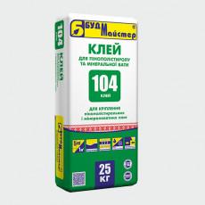 КЛЕЙ-104 для пінополістиролу (25 кг) (48 шт.п)