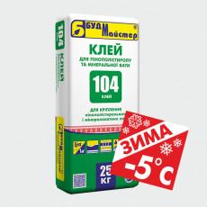 КЛЕЙ-104 ЗИМА для пінополістиролу (25 кг) (п-48шт)