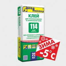 КЛЕЙ-114/FROSTOP EPS-F суміш для приклеювання і армування ЗИМА 25 кг)