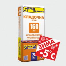 МУР-160/IZOFIX Суміш кладочна для пінобетону ЗИМА (25 кг) (п-48шт)
