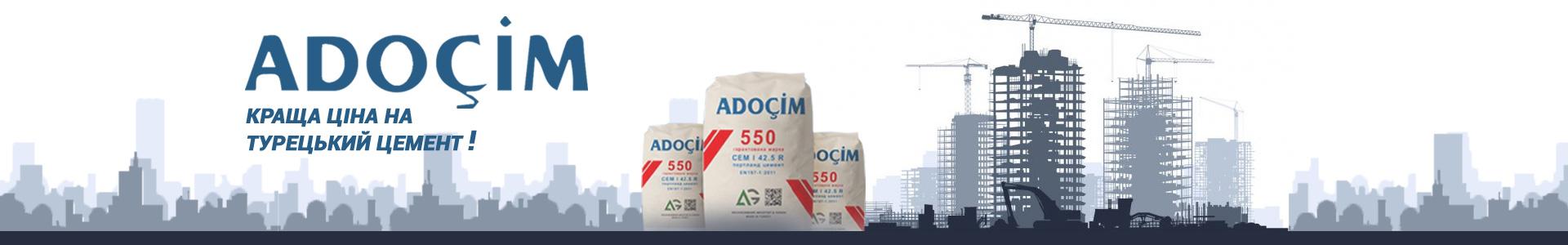 brand_adocim